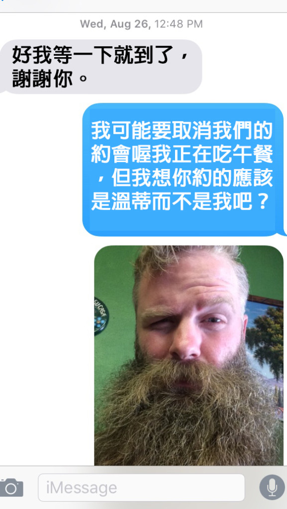 這位大鬍子男連續幾個月收到傳錯人的簡訊,但他溫馨爆笑的回應會讓你想要認識他!