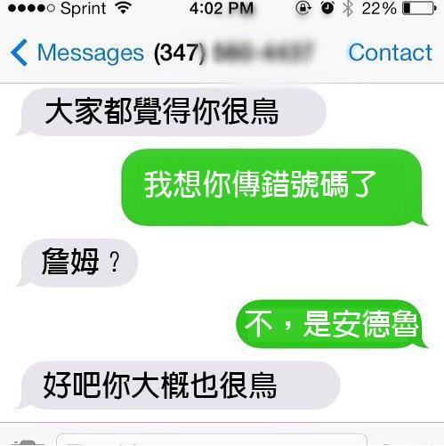 17個會「讓你也想亂傳訊給陌生人」的傳錯電話爆笑訊息。