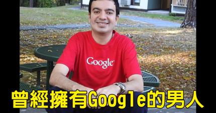 這名男子前幾天不小心「用台幣387元買下Google」,但他之後和Google一起做了最棒的事情。