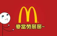根據美國麥當勞眾多分店老闆所說,麥當勞即將要倒閉?!