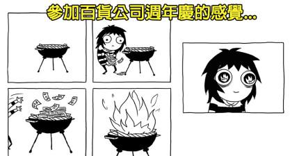 15張爆笑漫畫完美描寫「現代新女性看到就能秒懂」的日常生活煩惱。