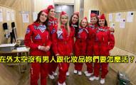 俄國「將派6名女太空人上月球」但記者一直問超白目性別歧視問題,結果她們的回答太完美了!