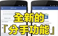 臉書最新推出的「分手功能」,幫助你用最完美的方式分手!