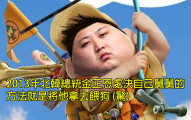 10個會讓你重新認識的瘋狂北韓事實!