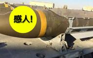 看過美國大兵在轟炸ISIS堡壘的飛彈上寫的感人「報復」字眼後,你的視線就會變得模糊了!