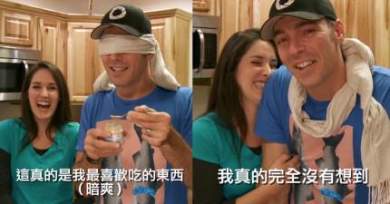 他以為老婆要跟他玩「味覺大挑戰」就一道一道的試吃,吃到最後一道他才發現到超大完美驚喜!