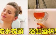22個讓你將自家浴缸「瞬間升級成五星級泡澡天堂」的必備神器!