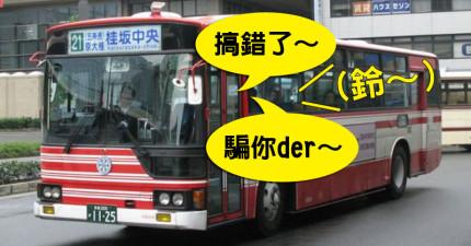 小屁孩亂按車鈴無人勸阻,但在日本司機都這麼做...太爽了!