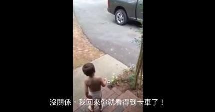 這個3歲小寶寶每天爸爸出門都會花3分鐘捨不得爸爸一直說有多愛他,這整個過程已經融化全網路的心了!