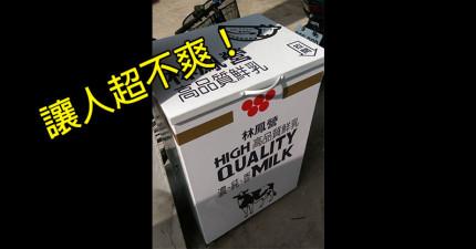 這家車行外放的「林鳳營」箱子讓網友以為店家支持頂新而動怒,沒想到一掀開蓋子就讓大家都笑到肚子痛了!