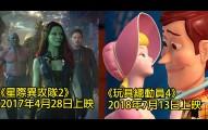 迪士尼剛宣布他們「未來4年會上映的所有電影」,我現在真的超想要能把時間快轉的遙控器!