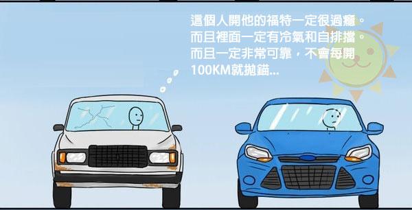 左邊車子裡的人超嫉妒右邊這台超跑,但最後那張圖完全把我給狠狠的打醒了!