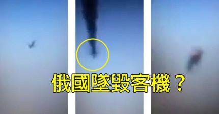 伊斯蘭國聲稱他們「擊墜前日失事的俄國客機導致224人喪命」,這支他們上傳的影片就是鐵證?