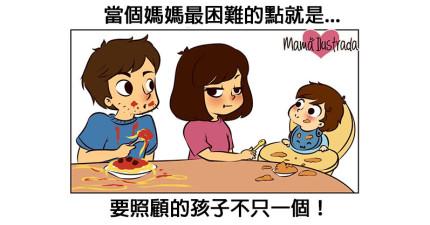 20張除了媽媽之外沒有人能理解的「新手媽媽日常困擾」。