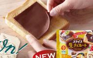 日本推出了一個可以直接鋪在土司上的超完美「巧克力切片」,人類的世界即將要大變了!