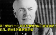 7個「你到現在還居然深信不疑但其實卻大錯特錯」的歷史錯誤知識!