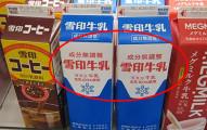 這間有75年歷史的知名日本食品企業出現了食安問題,日本民眾就使出絕招把他們逼到破產無法再危害人間。