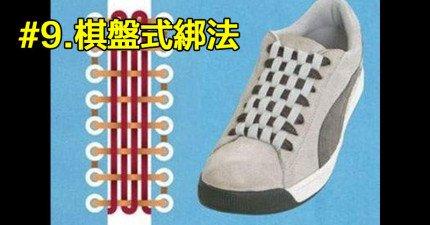 15種「每個會穿鞋子的人都必學」的超帥氣花式鞋帶綁法,光靠鞋帶就可以少買幾雙鞋子了!