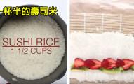 他先把一杯半的壽司米煮爛在加上椰奶,當完成我才發現這才是最美味的甜點!