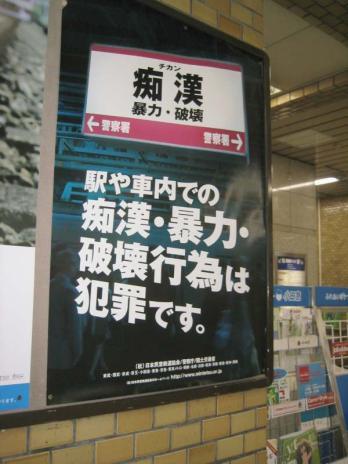 這名日本公務員在電車上對女性伸鹹豬手,有另一個女生前去搭救後才讓人驚覺「電車癡漢比想像中恐怖太多了」...