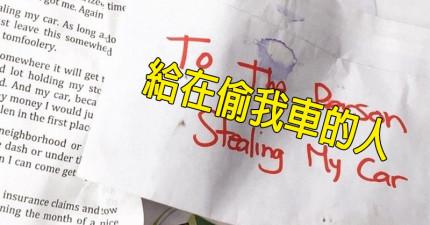 她的車一再被偷於是決定在車上留下寫給小偷的「跪求憐憫字條」,結果她隔天從小偷收到這份禮物...