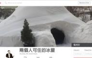 暴風雪把他們家掩埋,但他超有創意蓋出冰屋PO上網出租賺錢。它的超新奇外型跟裡面的舒適空間會讓你想要馬上飛去紐約!