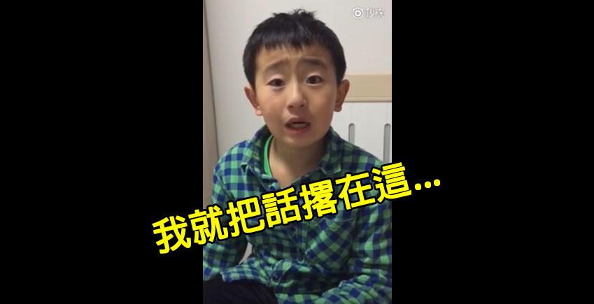 中國小男生「口中用生命威脅媽媽不准生二胎」 他:我就把話撂在這了