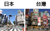 這位網友清楚解釋分析「為何台灣市容那麼醜」,他最後「把台灣招牌放上巴黎凱旋門」的例子會讓你覺得超中肯!