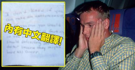 空姐收到一張乘客偷偷塞給她「快要死掉求救小紙條」,但傻眼內容卻害網友都笑噴了!