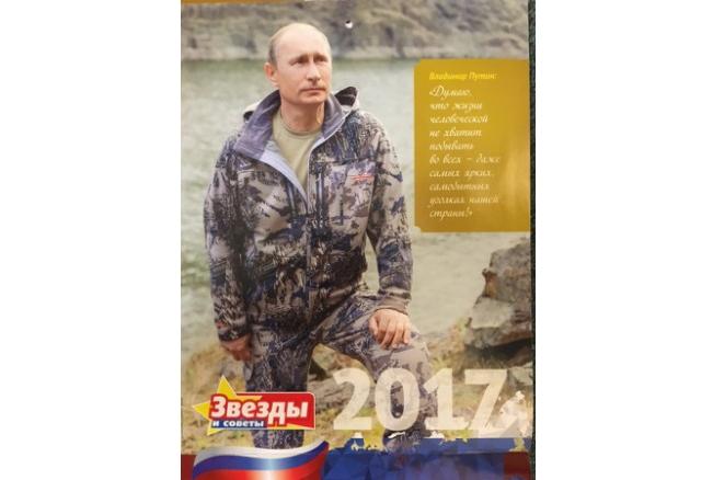 這本《2016年普丁性感月曆》才剛推出就銷售一空,據說女人只要看過就逃不出他的手掌心。