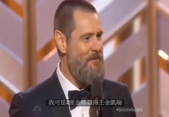 金凱瑞上台就爆笑諷刺金球獎超沒意義,一開口就讓台下所有巨星認同笑瘋了!