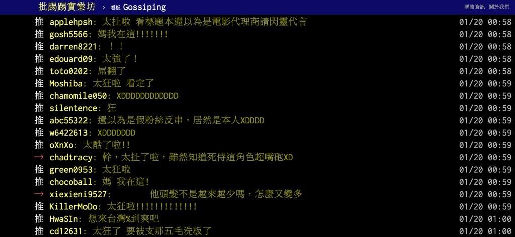 《死侍》男主角在臉書用中文表示「想應徵閃靈主唱」完全被網友讚翻,沒想到閃靈樂團的爆笑回應更有梗!