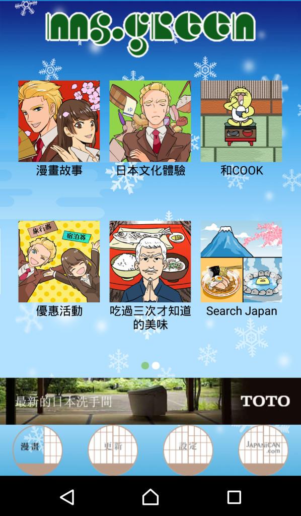 7個今年農曆新年去日本度假不會有人會跟你說的「隱藏版超棒日本景點」。