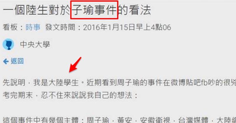 子瑜道歉事件讓網友們把黃安罵翻了,但這名中國留學生卻提出證據認為「罪魁禍首才不是黃安」?!