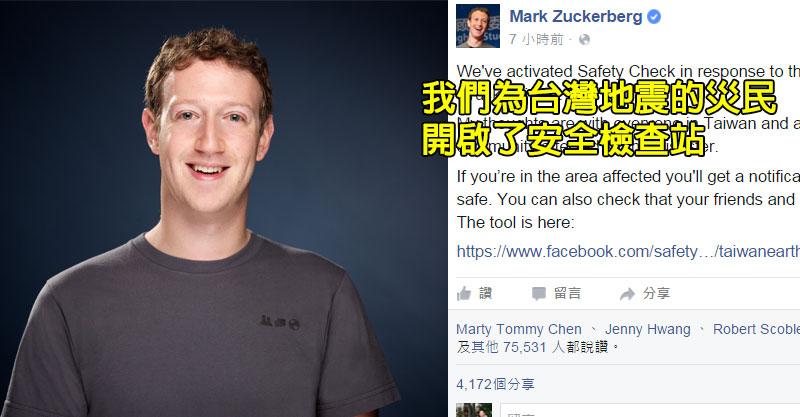 在地震發生後,臉書創辦人立刻公布設立「安全檢查站」,超貼心功能讓人終於能安心了!