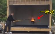 火燃燒起油很多人第一個錯誤反應就是用水去澆熄。這個人示範這麼做的超恐怖「地獄火」結果!