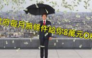 瑞士將推行會讓你永遠開心的「無條件基本薪資」政策,看到這當中完美原因後我也覺得台灣也該立刻實施!