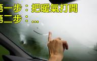 當車內起霧我們很多人都會笨笨的把冷氣打開,但科學家說這才是真正最快速的正確方法!