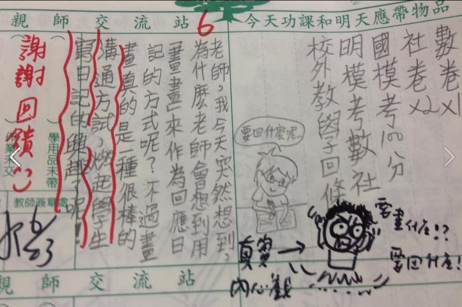 5個「老師耍ㄎㄧㄤ」的爆笑聯絡簿對話 老師寫下祝福反被學生糾正:沒認真看!