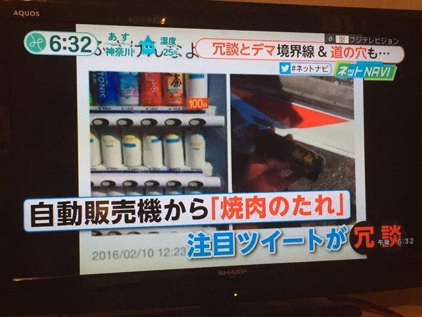 他跟日本的「隨機飲料販賣機」買了一瓶神祕飲料,結果他拿到的超瞎飲料讓他生氣鬧到全國爆紅!