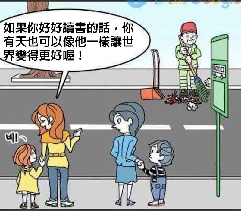 右邊這對母子看到清道夫就立刻看不起,但左邊媽媽說出的話就會讓你立刻慚愧的看到這社會最嚴重的問題。