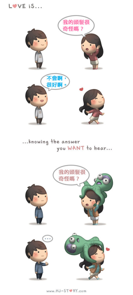 love-is-small-things-hj-story-154__605