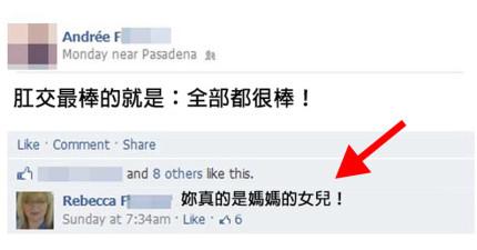 25個在臉書上讓孩子超想跳樓「滿腦子色色思想的超大膽媽媽」。