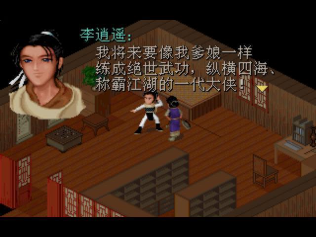 仙劍奇俠傳 (1)