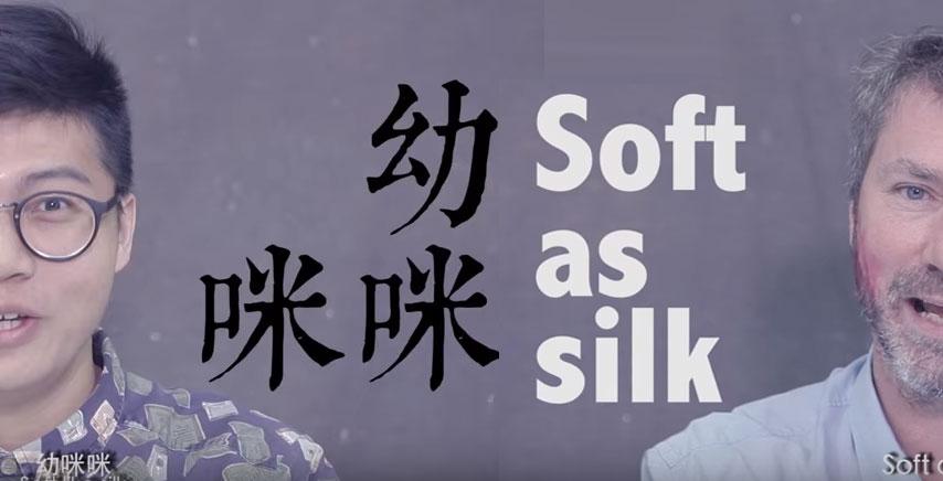 你可能沒有想到把台語原汁原味直接翻譯成英文會這麼爆笑!但到最後怎麼變這麼色...
