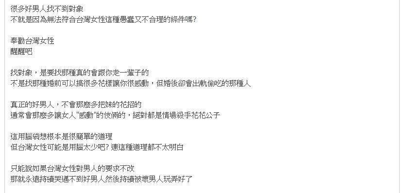 網友說Selina的離婚「給台灣女性一個震撼教育!」文末一段話讓很多男性紛紛跳出來淚推!