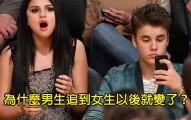 為什麼男生追到女生以後就變了?網友「9字神回覆」讓台灣男生都忍不住跪著按讚!