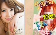 常被說是「暗黑林志玲」的日本女優波多野結衣17歲高校時期照片一公佈,稚嫩的模樣又害我忍不住愛她更多了!