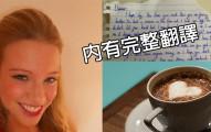 她失去意識醒來發現來到陌生地方,但手中的「窩心字條和咖啡」讓她相信了世界上有天使!