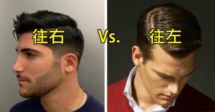 研究發現「頭髮由左往右梳」才不會被討厭 這些好萊塢明星就是典範!